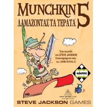 Επιτραπέζιο Munchkin 5 Δαμάζοντας Τα Τέρατα (Επέκταση)