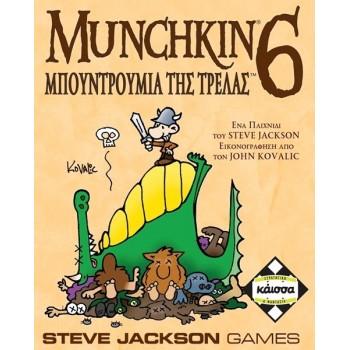 Επιτραπέζιο Munchkin 6 Μπουντρούμια Της Τρέλας  (Επέκταση)