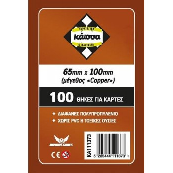 100 Θήκες Για Κάρτες Sleeves Μέγεθος Copper 65mm X 100mm