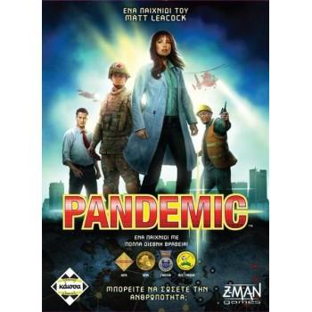 Επιτραπέζιο Pandemic (Νέα Ελληνική Έκδοση)