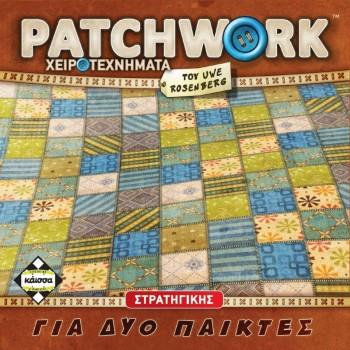 Επιτραπέζιο Patchwork Χειροτεχνήματα