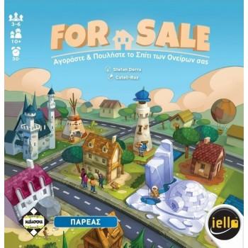 Επιτραπέζιο For Sale (Kaissa GR)