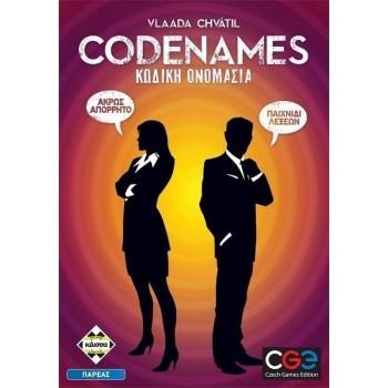 Επιτραπέζιο Codenames Κωδική Ονομασία (Kaissa)