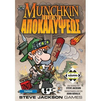 Επιτραπέζιο Munchkin Ιππότης της Αποκαλυψεώς
