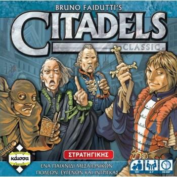 Επιτραπέζιο Citadels Classic - Ελληνική Έκδοση (ΚΑ112530)