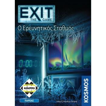 Επιτραπέζιο Exit Ο Ερευνητικός Σταθμός