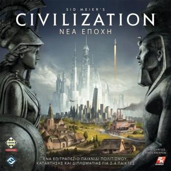 Επιτραπέζιο Civilization Νέα Εποχή