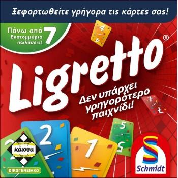 Επιτραπέζιο Ligretto Red (Eλληνική Έκδοση)