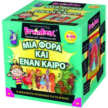 Επιτραπέζιο BrainBox Ελληνικό Μια Φορα Και Καιρό (93027)