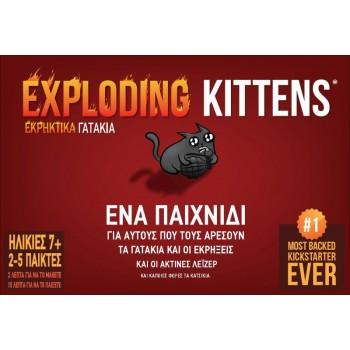 Επιτραπέζιο Exploding Kittens - Εκρηκτικά Γατάκια (KA112981)